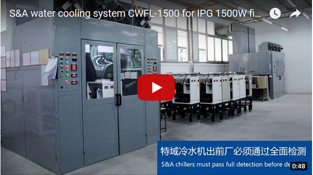 S&A CWFL-1500冷水機冷卻IPG 1500W光纖激光器